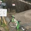 足馴らしサイクリング 【七沢往復】
