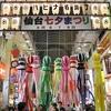 日本三大七夕祭りって何?