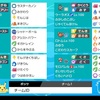 【S11最終730位】†クレフポッケポッケ†