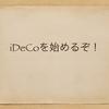 【iDeCo】今年から対象になったから確定拠出年金を始めるぞ!