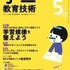 小二教育技術2018年5月号が発刊になっています。