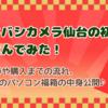 【ヨドバシ仙台初売り】整理券や店内の購入までの流れ、5万円のノートPC福箱の中身公開♪