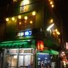 広島エキニシ散策 串カツ『まるびや』