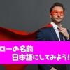 【カタカナ英語】「ヒーロー」の名前にあるカタカナ④鋼の錬金術師(7つの大罪)