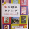 御朱印帳本(カタログ)が出版されてたんだ!?&お気に入りランキング!