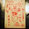 「わかりやすさ」を考える。寄藤文平さん著、「絵と言葉の研究」の感想。