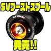 【ダイワ】遠投とフィネスを両立したスプール「SVブーストスプール」発売!