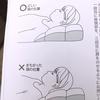 けんこう枕使用5日目