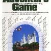 【1987年】【1月】チャレンジ!!パソコンアドベンチャーゲーム