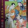 昭和30年代の歌舞伎プログラム