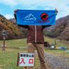 クラウドファンディング「乗鞍新登山道整備2017」がスタート! 今年も面白そうです