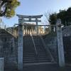 【福岡県篠栗町】太祖神社