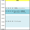 7/30(日)18:00/18:30六本木アイドルフェスティバル@六本木ヒルズアリーナ