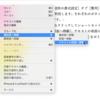 Word for Macでテキストの背面に配置されたオブジェクトを操作するには
