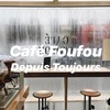 【Café Foufou Depuis Toujours】パリの人気 朝食カフェ