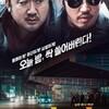 韓国映画「犯罪都市」が超面白かった!の巻
