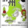 長野県限定ラベル缶『サッポロ生ビール黒ラベル「信州環境保全応援缶」』