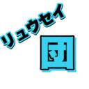 リュウセイ団 公式ホームページ