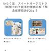 緊急在庫処分SOS!@札幌商工会議所 利用してみたよ。