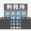 【刑務所】とイジメ②※2020.3.20 少し追記