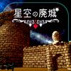 体験型脱出ゲームアプリ「星空の廃城」を作った。