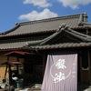 羽田から高松空港へ、初めての民泊は 盤渉(ばんしき)という古民家