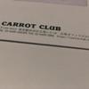 【一口馬主】キャロットクラブ一次募集が終了!