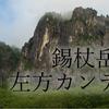 【山行記録】 錫杖岳 前衛壁 左方カンテ 【アルパインクライミング】