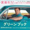映画新作上映3/1(2019)公開の評価期待値