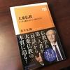 読書感想〜大乗仏教