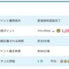【PONEY】保険ランドリー 無料面談が1,200,000pt(12,000円)にアップ!