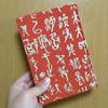 読書日記。『漱石全集 第八巻』