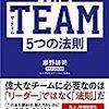 チームに必要な「5つの法則」とチェックリスト / 『THE TEAM 5つの法則』を読んだ