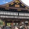ビバ!京都 福引きat八坂神社