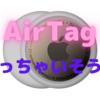 AirTagは約3,000円? 買う? 買わない?