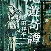 電遊奇譚 (単行本) 藤田 祥平