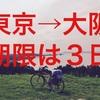 東京から大阪まで自転車で3日以内に行けるのか検証してきた