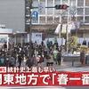 関東で春一番=統計史上最も早く―気象庁