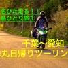 「渥美半島」千葉→愛知に弾丸バイク旅するよ!! 第一部(ninja650)