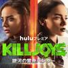 KILLJOYS/銀河の賞金ハンター、シーズン3前半
