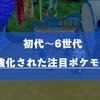 【ウルトラサンムーン】強化された注目のポケモンを紹介!【初代〜第6世代】