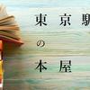 東京駅本屋11選!国内最大級の大型書店から駅ナカの書店まで