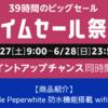 【Amazonタイムセール祭り】(おすすめ!)Kindle Peperwhite 防水機能搭載 wifi 8GB