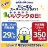 本日限定!11月29日はブックオフオンラインへGO!オトクなクーポンあり!