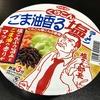 麺類大好き205 サンヨーごま油香る塩ラーメン