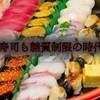 【シャリ❤野菜】お寿司も糖質制限の時代。シャリ抜きのお寿司が発売されました。