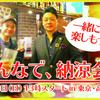 8月23日(日)開催!今年も、社長と夏を涼む『みんなで、納涼会♪』へGO!^_^