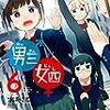 【男三女四など】最終6巻発売日っ!ハルチカ新刊も!