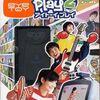 意外と安く買えるプレイステーション2のパーティーゲーム 逆プレミアソフトランキング
