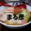 乃木坂ファンの聖地!みさ先輩が愛したラーメン屋「まる彦」とは!?